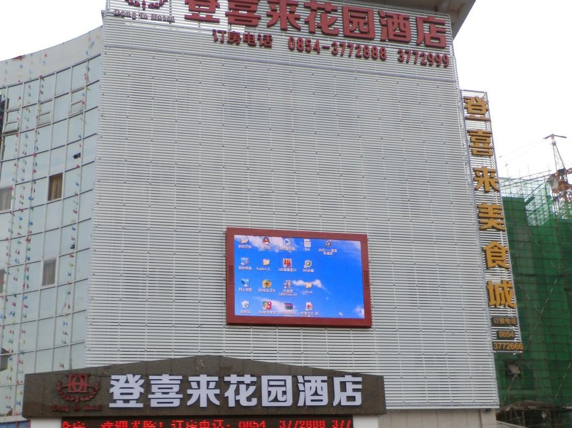 荔波登喜来花园酒店 (libo dengxilai huanyuan hotel)