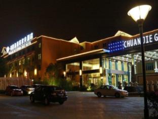 /ar-ae/fuzhou-chuanjie-hotspring-and-golf-club-hotel/hotel/fuzhou-cn.html?asq=jGXBHFvRg5Z51Emf%2fbXG4w%3d%3d