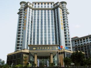 /bg-bg/baofeng-hot-spring-resort-hotel/hotel/meizhou-cn.html?asq=jGXBHFvRg5Z51Emf%2fbXG4w%3d%3d