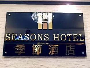 Seasons Hotel