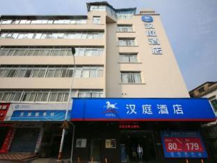 /ca-es/hanting-hotel-xiamen-zhongshan-road-walking-street-new-branch/hotel/xiamen-cn.html?asq=jGXBHFvRg5Z51Emf%2fbXG4w%3d%3d