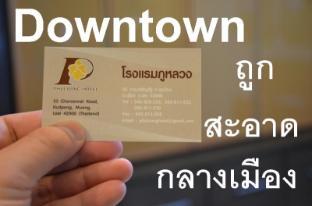 /da-dk/phuluang-hotel/hotel/loei-th.html?asq=jGXBHFvRg5Z51Emf%2fbXG4w%3d%3d