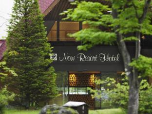/cs-cz/kusatsu-now-resort-hotel/hotel/gunma-jp.html?asq=jGXBHFvRg5Z51Emf%2fbXG4w%3d%3d