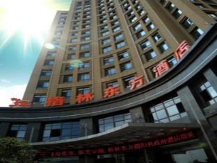 GreenTree Inn Eastern Jiangsu Suqian Siyang Beijing East Road Branch