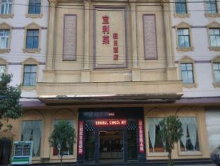 Kunming Baolilai Hotel Changshui Airport