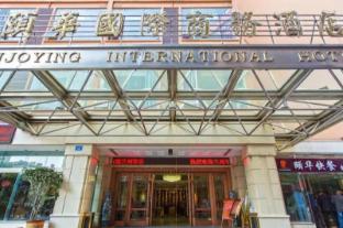 /da-dk/enjoying-international-hotel/hotel/kunming-cn.html?asq=jGXBHFvRg5Z51Emf%2fbXG4w%3d%3d