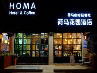 /ca-es/suzhou-homa-garden-hotel-guanqian-street-pingjiang-road-branch/hotel/suzhou-cn.html?asq=jGXBHFvRg5Z51Emf%2fbXG4w%3d%3d