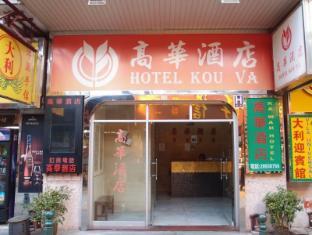 Hotel Kou Va