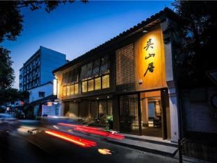 /da-dk/wu-shan-ju-hangzhou-hefang-street-hotel/hotel/hangzhou-cn.html?asq=jGXBHFvRg5Z51Emf%2fbXG4w%3d%3d