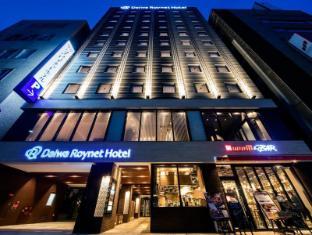 /bg-bg/daiwa-roynet-hotel-kokura-ekimae/hotel/fukuoka-jp.html?asq=jGXBHFvRg5Z51Emf%2fbXG4w%3d%3d