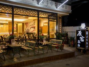 /zh-hk/yuan-su-inn/hotel/nantou-tw.html?asq=jGXBHFvRg5Z51Emf%2fbXG4w%3d%3d