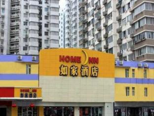 Home Inns Shanghai Indoor Stadium Subway Station