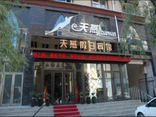 /el-gr/tianyan-holiday-hotel-harbin/hotel/harbin-cn.html?asq=jGXBHFvRg5Z51Emf%2fbXG4w%3d%3d