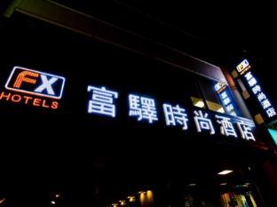 /zh-cn/fx-hotel-tainan-minsheng-rd/hotel/tainan-tw.html?asq=jGXBHFvRg5Z51Emf%2fbXG4w%3d%3d