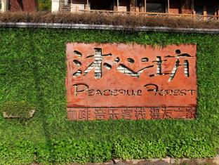 /da-dk/moganshan-muxinfang-coffee-inn/hotel/huzhou-cn.html?asq=jGXBHFvRg5Z51Emf%2fbXG4w%3d%3d