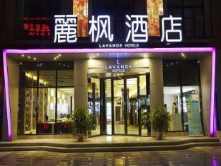 /cs-cz/lavande-hotel-zhongshan-fu-hua-dao-branch/hotel/zhongshan-cn.html?asq=jGXBHFvRg5Z51Emf%2fbXG4w%3d%3d