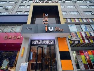 /cs-cz/iu-hotel-zhengzhou-lvcheng-square-subway-station-branch/hotel/zhengzhou-cn.html?asq=jGXBHFvRg5Z51Emf%2fbXG4w%3d%3d