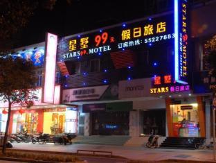 Stars 99 Motel Shanghai Jiangwan Stadium Branch