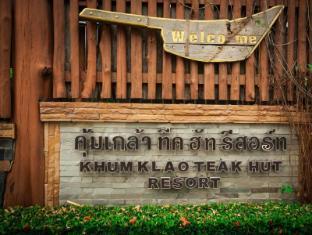 Khum Klao Teak Hut Resort
