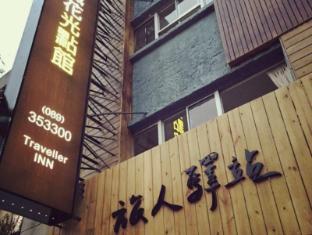 /lt-lt/traveller-inn-tiehua-light-spot-hotel/hotel/taitung-tw.html?asq=jGXBHFvRg5Z51Emf%2fbXG4w%3d%3d