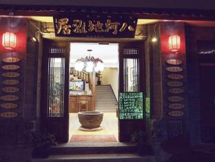 /cs-cz/ba-he-di-hotel/hotel/lijiang-cn.html?asq=jGXBHFvRg5Z51Emf%2fbXG4w%3d%3d