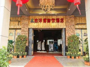 Haikou Huangma Holiday South Seas Museum Hotel
