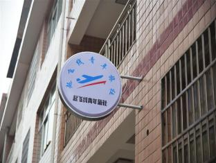 Zhangjiajie Fly Youth Hostel