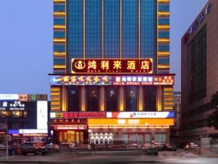 Hong Li Lai Hotel