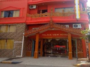 /et-ee/palace-view-hotel/hotel/mandalay-mm.html?asq=jGXBHFvRg5Z51Emf%2fbXG4w%3d%3d
