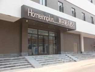 Home Inn Plus Xian Heping Road Branch