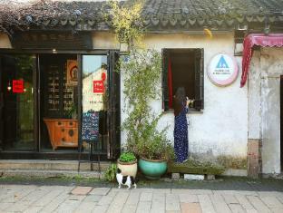 /ca-es/mingtown-suzhou-international-youth-hostel/hotel/suzhou-cn.html?asq=jGXBHFvRg5Z51Emf%2fbXG4w%3d%3d