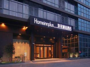 /de-de/kunshan-homeinnplus-hongqiao-branch/hotel/kunshan-cn.html?asq=jGXBHFvRg5Z51Emf%2fbXG4w%3d%3d