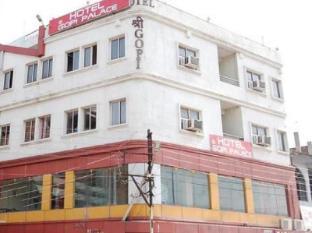 /de-de/hotel-shri-gopi-palce/hotel/bhopal-in.html?asq=jGXBHFvRg5Z51Emf%2fbXG4w%3d%3d