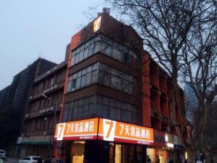/ca-es/7-days-premium-nanjing-xinjiekou-zhangfuyuan-railway-station-branch/hotel/nanjing-cn.html?asq=jGXBHFvRg5Z51Emf%2fbXG4w%3d%3d