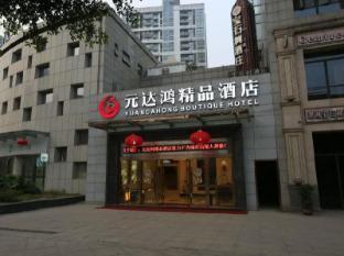 Chongqing Yuandahong Boutique Hotel