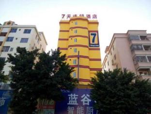 /ca-es/7-days-inn-middle-of-sihui-avenue-branch/hotel/zhaoqing-cn.html?asq=jGXBHFvRg5Z51Emf%2fbXG4w%3d%3d