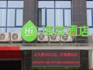 Hi Inn Shanghai Hongqiao Railway Station Branch