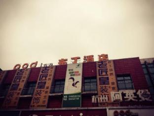 Pod Inn Suzhou Xihuan Hanshansi Branch