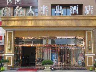 Ming Ren Ban Dao Hotel