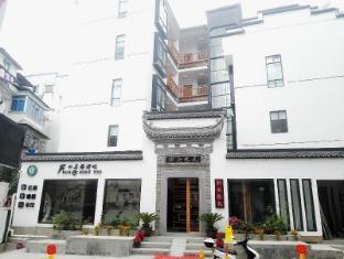 /bg-bg/huangshan-jietouxiangwei-topic-inn/hotel/huangshan-cn.html?asq=jGXBHFvRg5Z51Emf%2fbXG4w%3d%3d