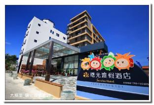/he-il/sunrise-hotel-resort-taimali/hotel/taitung-tw.html?asq=jGXBHFvRg5Z51Emf%2fbXG4w%3d%3d