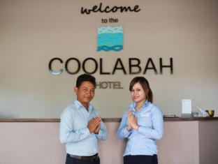 /pt-pt/coolabah-hotel/hotel/sihanoukville-kh.html?asq=jGXBHFvRg5Z51Emf%2fbXG4w%3d%3d