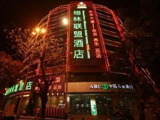 GreenTree Alliance GuangDong ChaoZhou Jinlong Building Hotel