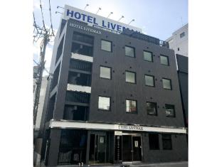Hotel Livemax Umeda Nakatsu