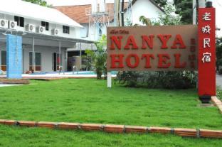/en-ca/nanya-hotel-chiang-mai/hotel/chiang-mai-th.html?asq=jGXBHFvRg5Z51Emf%2fbXG4w%3d%3d
