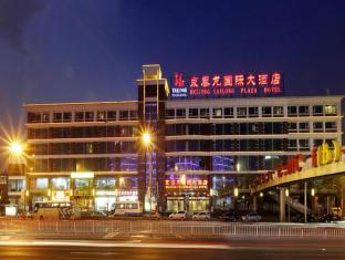 /el-gr/jingtailong-international-hotel/hotel/beijing-cn.html?asq=jGXBHFvRg5Z51Emf%2fbXG4w%3d%3d
