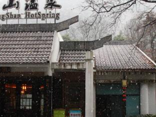 /bg-bg/huangshan-resort-spa/hotel/huangshan-cn.html?asq=jGXBHFvRg5Z51Emf%2fbXG4w%3d%3d