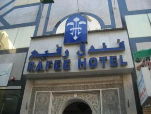فندق رافي