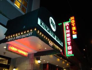 /el-gr/the-kingston-hotel-bed-and-breakfast/hotel/vancouver-bc-ca.html?asq=jGXBHFvRg5Z51Emf%2fbXG4w%3d%3d