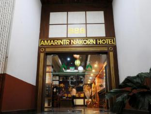 /th-th/amarin-nakorn-hotel/hotel/phitsanulok-th.html?asq=jGXBHFvRg5Z51Emf%2fbXG4w%3d%3d
